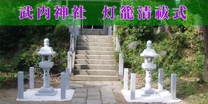 武内神社 灯籠清祓式