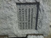 記念碑表面
