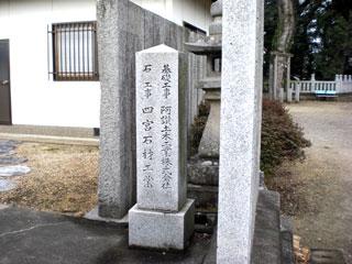 四国丸亀市・神野神社・玉垣工事