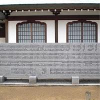 四国香川県・宝光寺寄付板設置工事
