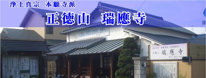 瑞應寺・永代納骨供養料 380,000円