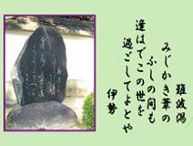 新古今和歌集を彫った「歌碑」